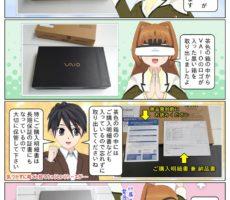 scs-uda_manga_vaio-s15_vjs1531_open_1516_001