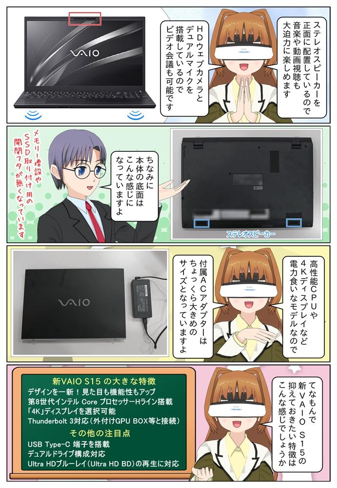 新VAIO S15 VJS1531 はステレオスピーカー、HDウェブカメラ、デュアルマイクを搭載。