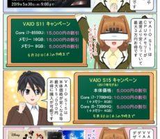 scs-uda_manga_vaio_campaign_201905_1523_001