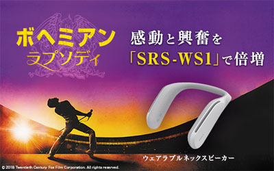 『ボヘミアン・ラプソディ』を『SRS-WS1』で楽しもう!