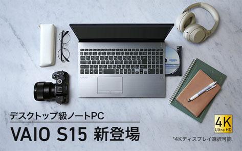 デスクトップ級ノートPC VAIO S15 新登場