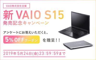 VAIO S15 発売記念キャンペーン