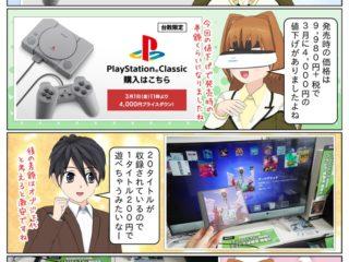 scs-uda_manga_playstation_classic_pricedown_1536_001