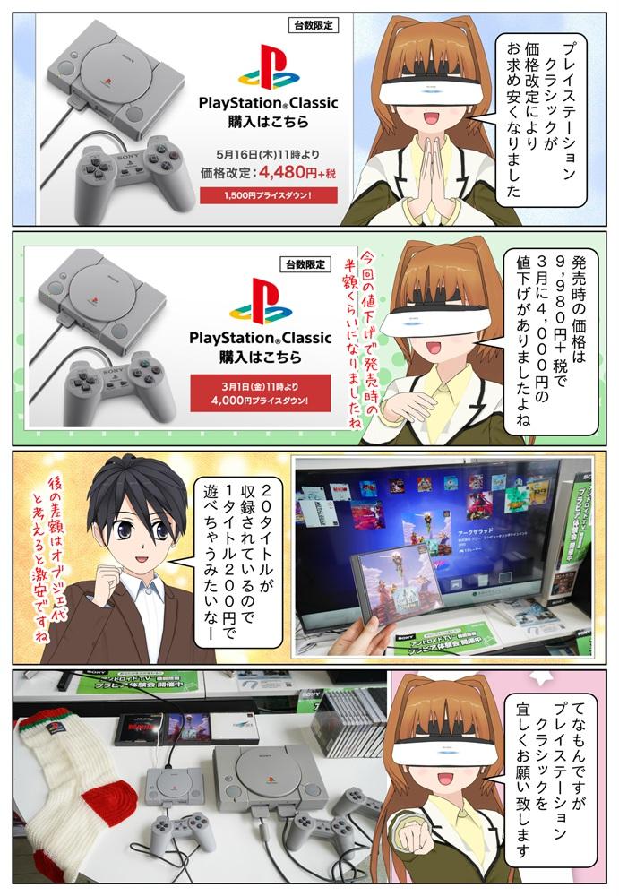 PlayStation Classic(プレイステーション クラシック)が値下げで4,480円+税になりました。