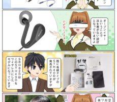 scs-uda_manga_sbh82d_press_1534_001