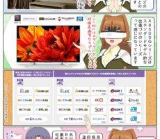 scs-uda_manga_sony_bravia_x8500g_4k-tuner_1531_001