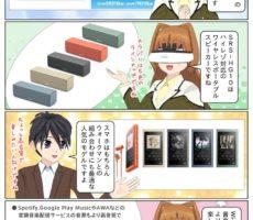 scs-uda_manga_srs-hg10_cashback_1542_001