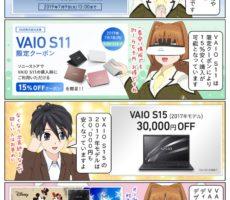 scs-uda_manga_vaio_campaign_201906_1540_001