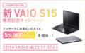 新VAIO S15 発売記念キャンペーン
