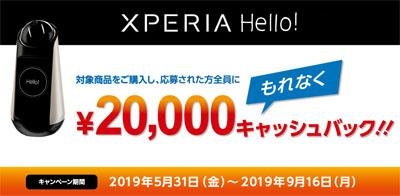 ソニーの Xperia Hello! キャッシュバックキャンペーン