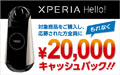 Xperia hello! キャッシュバックキャンペーン