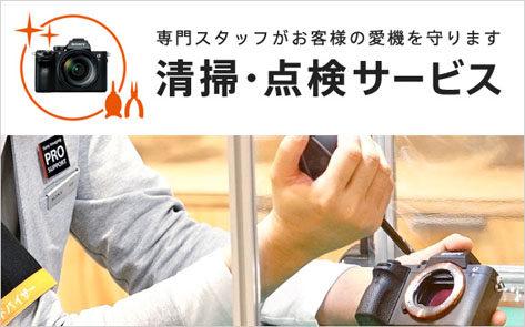 デジタル一眼カメラ α(アルファ) 清掃・点検サービス