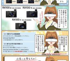 scs-uda_manga_dsc-rx100m3_cashback_1554_001