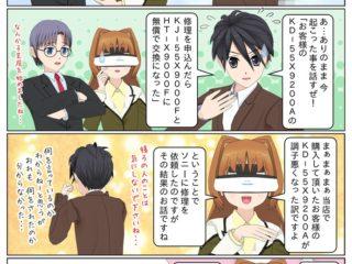 scs-uda_manga_sony_bravia_warranty_1553_001