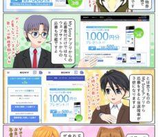 scs-uda_manga_sonystore_okaimonoken_201906_1543_001