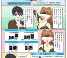 scs-uda_manga_startup_alpha_1545_001