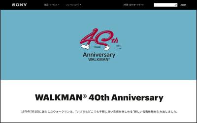ウォークマン40周年記念スペシャルサイト