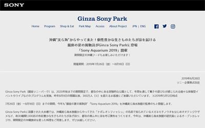Ginza Sony Park Sony Aquarium 2019