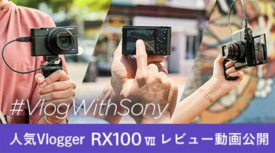RX100 VIIの動画性能について、3人のVloggerがレビュー