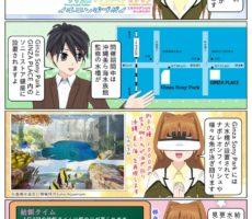 scs-uda_manga_sony_aquarium_2019_1581_001