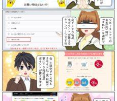 scs-uda_manga_sonystore_d-point_201907_1560_001