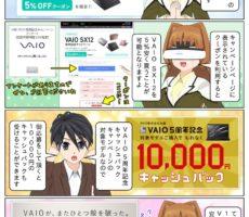 scs-uda_manga_vaio-sx12_5per_off_1566_001