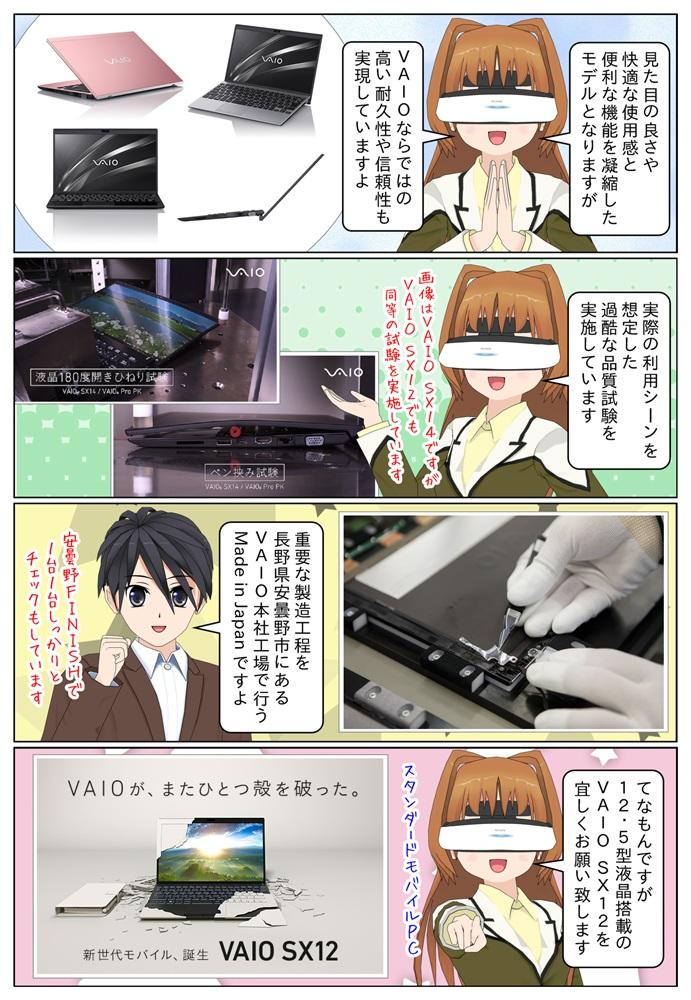 VAIO SX12は過酷な品質試験を実施。Made in Japan(メイド イン ジャパン)