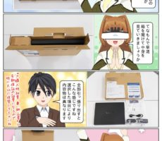 scs-uda_manga_vaio-sx12_open_review_1580_001