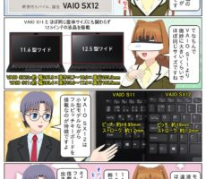 scs-uda_manga_vaio-sx12_press_1570_001