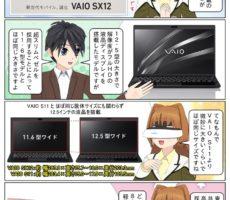 scs-uda_manga_vaio-sx12_vaio-s11_1572_001