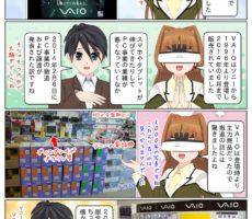scs-uda_manga_vaio_5th_anniversary_1558_001