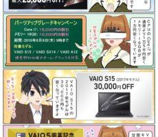 scs-uda_manga_vaio_campaign_201907_1567_001