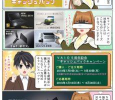 scs-uda_manga_vaio_campaign_201907_1568_001