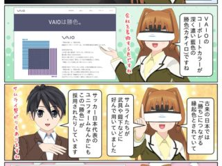 scs-uda_manga_vaio_kachiiro_review_1571_001