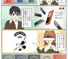 scs-uda_manga_walkman_a_disney_micky_1559_001