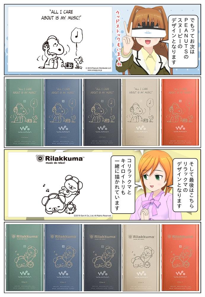 ウォークマン Aシリーズ キャラクター刻印サービスのPEANUTSキャラクター スヌーピーの刻印