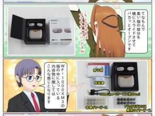 scs-uda_manga_wf-1000xm3_review_1564_001