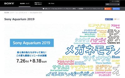 Sony Aquarium 2019 (ソニーストア銀座)