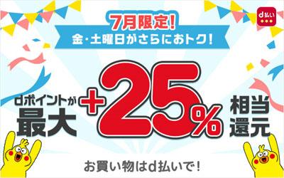 d払い(ドコモ)「d払い20%還元キャンペーン×毎週おトクなd曜日」