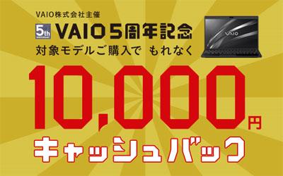 VAIO 5周年記念キャッシュバックキャンペーン