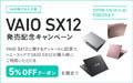 VAIO SX12 発売記念キャンペーン