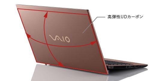 VAIO SX12 UDカーボンの天板