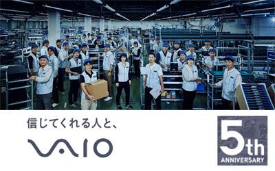 VAIO設立5周年 特別コンテンツ