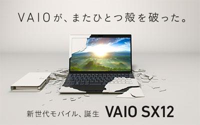 VAIO SX12 ソニーストア