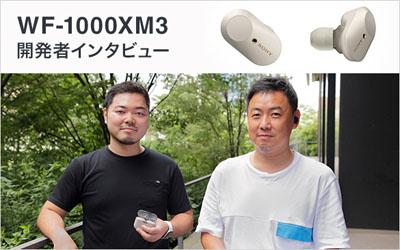 WF-1000XM3開発者インタビュー
