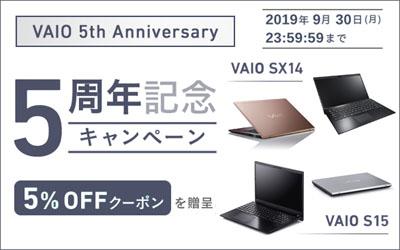 VAIO 5th Anniversary 5周年記念キャンペーン