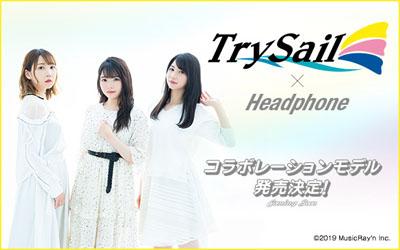 ソニーのヘッドホン『TrySail』コラボレーションモデル