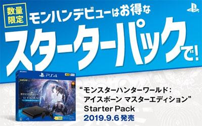 PS4 モンスターハンターワールド:アイスボーン マスターエディション Starter Pack