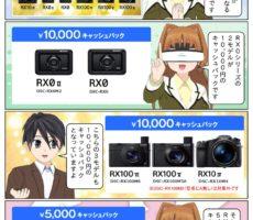 scs-uda_manga_dsc-rx0m2_rx0_cb_2019au_1599_001
