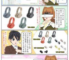 scs-uda_manga_headphone_trysail_1598_001